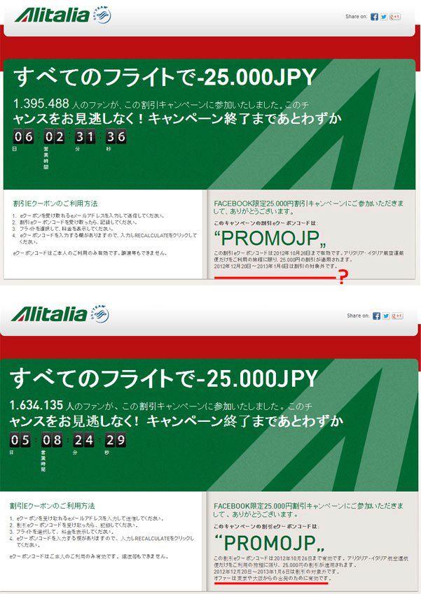Условията на промо кода. Преди и след.