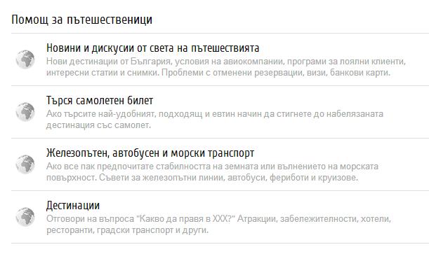 Форумите на magelanci.com