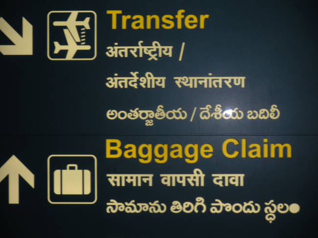 Към изхода с куфарите и трансфера