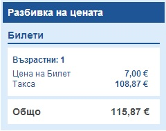 7 евро мега печалба!
